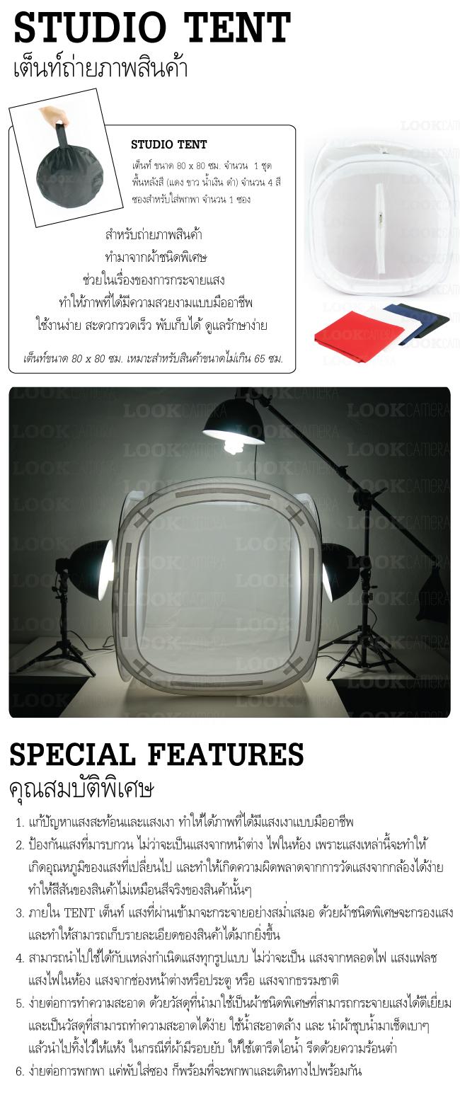 lookcamera studio tent 8080 p1