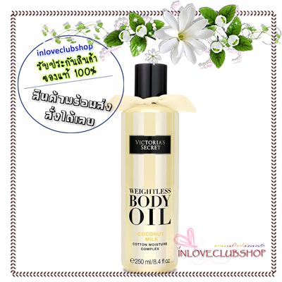 Victoria's Secret Body Care / Weightless Body Oil 250 ml. (Coconut Milk)