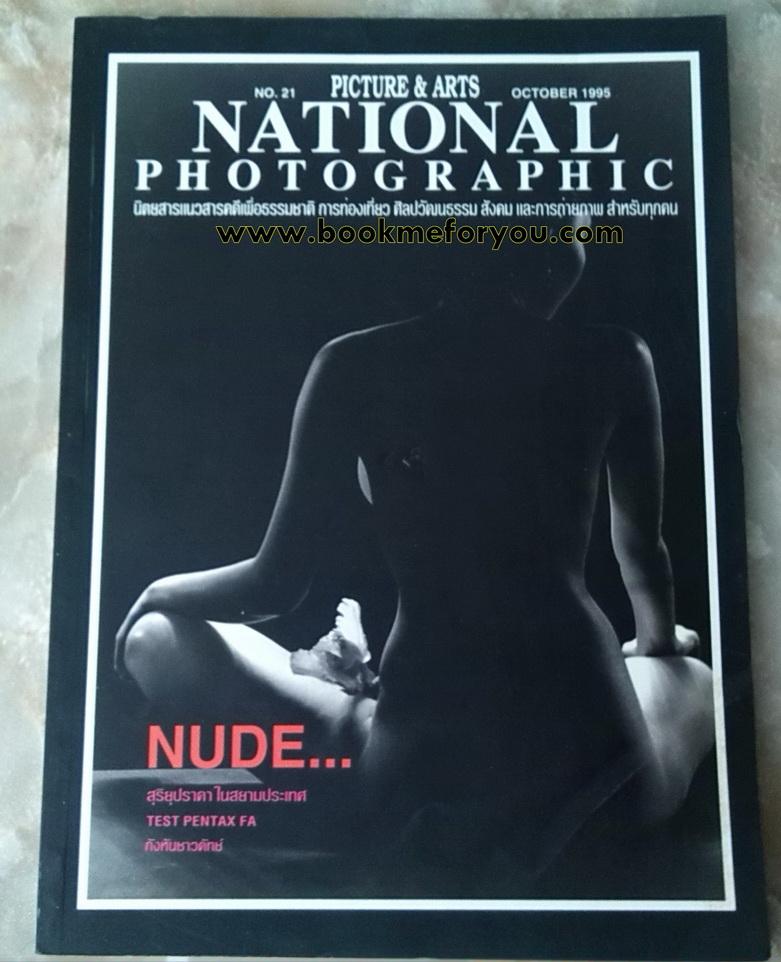 นิตยสาร PICTURE & ARTS NO.21 ตุลาคม 2538