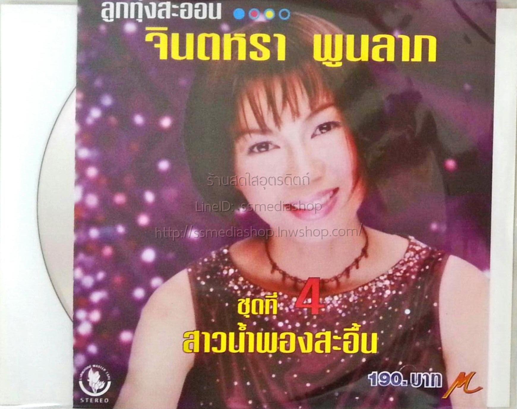 CD จินตหรา พูนลาภ ลูกทุ่งสะออน ชุด4 สาวน้ำพองสะอื้น