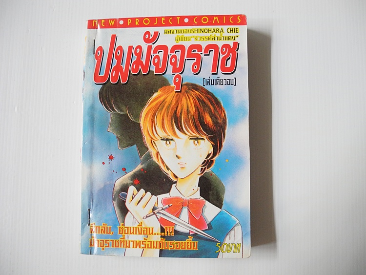 ปมมัจุราช ( เล่มเดียวจบ ) / Shinohara Chie