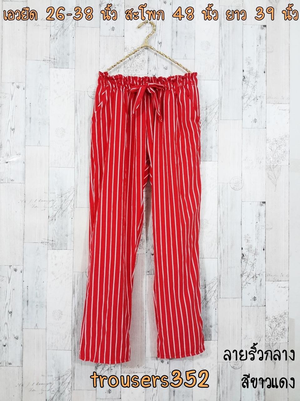 trousers352 กางเกงขายาวผ้าไหมอิตาลีเอวยืด 26-38 นิ้ว ลายริ้วกลางสีขาวแดง