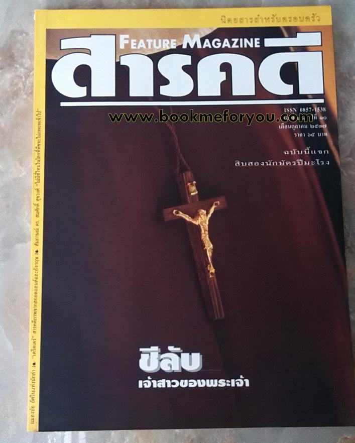 นิตยสาร สารคดี ปก ชีลับ เจ้าสาวของพระจ้า ฉบับที่ 116 ปีที่ 10 ตุลาคม 2537