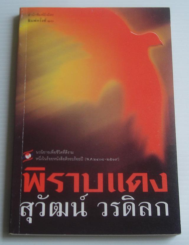 พิราบแดง / สุวัฒน์ วรดิลก