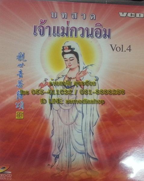 VCD บทสวดเจ้าแม่กวนอิม vol.4