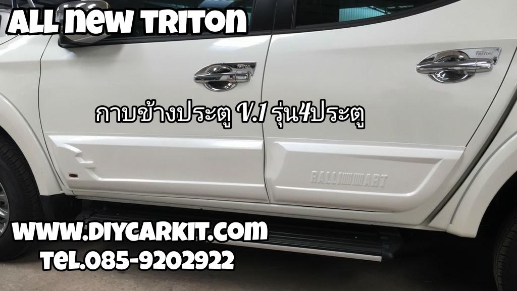 กาบข้างประตู V.1 รุ่น4ประตู All New Triton