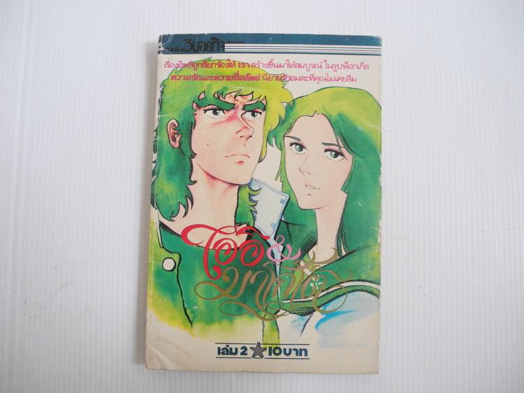 ไออิ&มาโกโต้ เล่ม 2