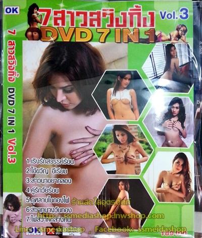 DVD หนังอิโรติค 7in1 7สาวสวิงกิ้ง vol.3