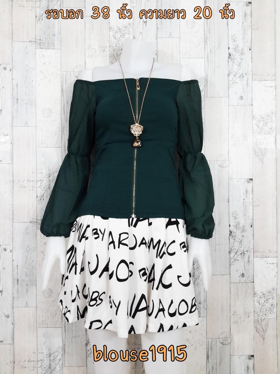 LOT SALE!! Blouse1915 เสื้อแฟชั่นเข้ารูปผ้าสกินนี่(ยืดได้) ซิปหน้า แขนยาวชีฟองเปิดไหล่ สีเขียว