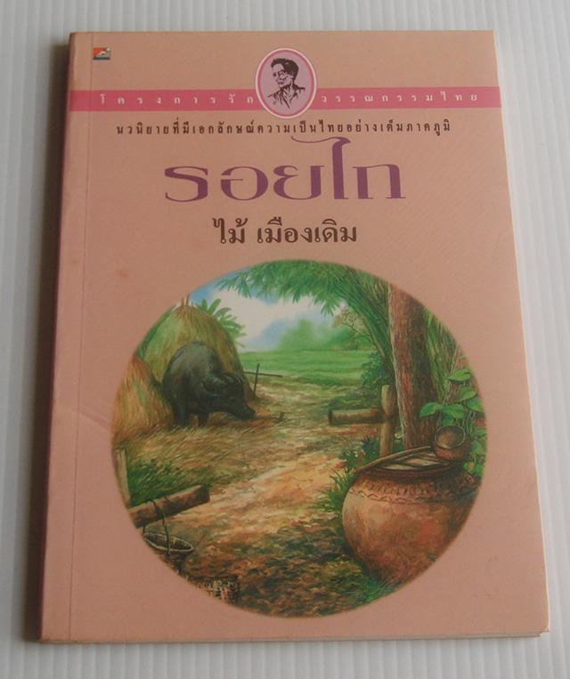 รอยไถ / ไม้ เมืองเดิม [พ. 2537]