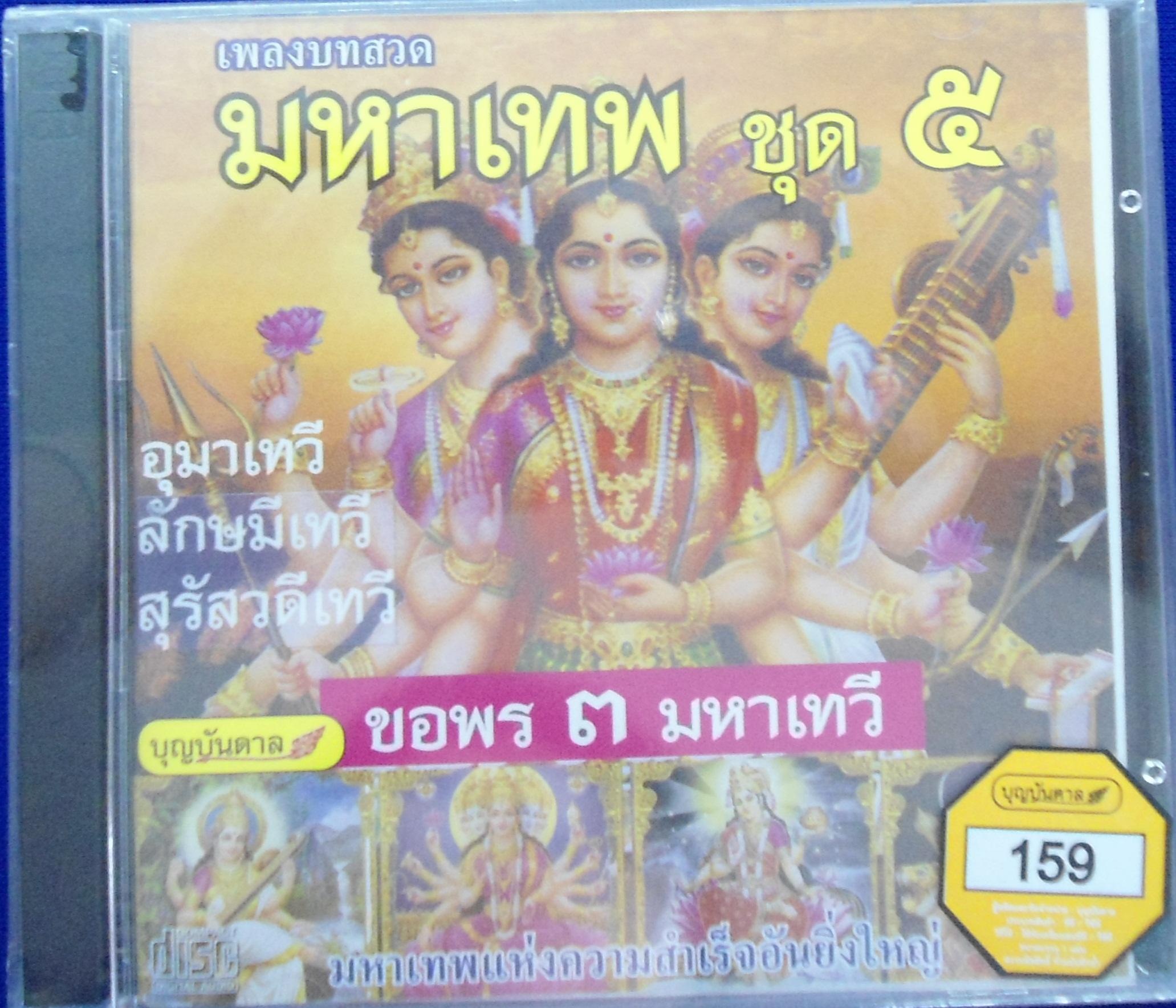 CD เพลงบทสวดมหาเทพ ชุด5