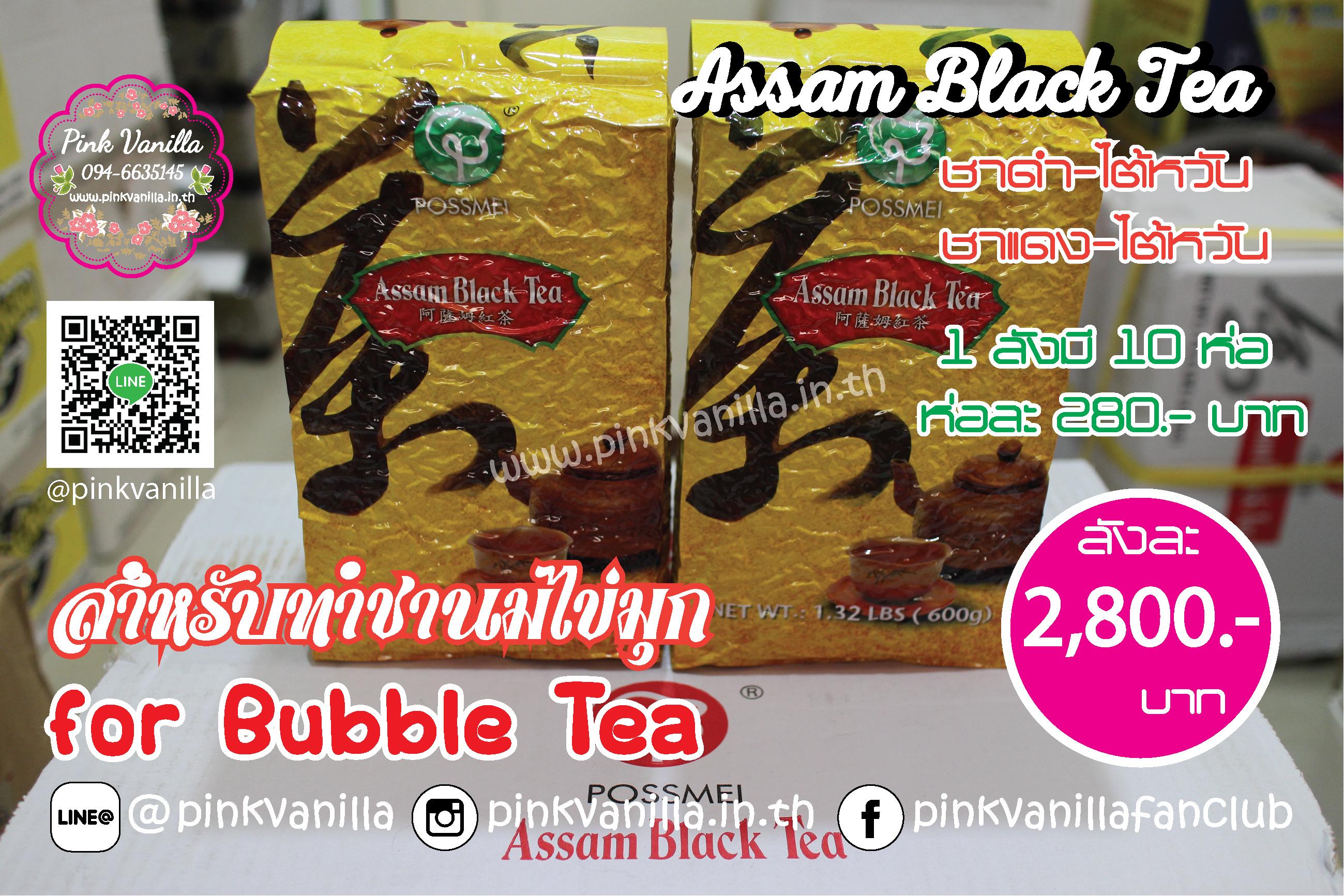 ชาดำ-ไต้หวัน / ชาแดง-ไต้หวัน : ชานม ชานมไต้หวัน ชานมไข่มุก Possmei โพสเม่ Milk Tea ชาโพสเม่ โพสเหมย Assam Black Tea