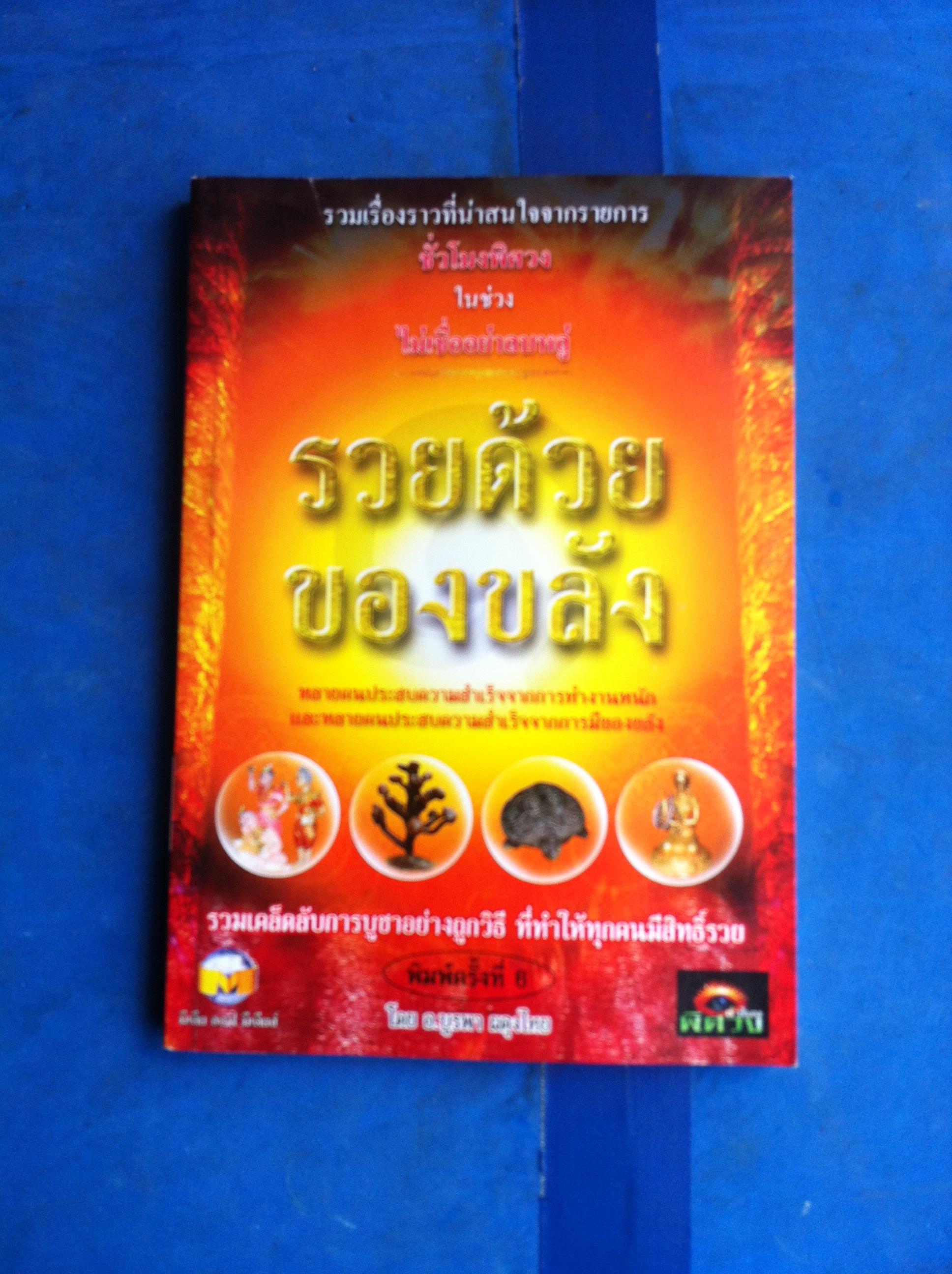 รวยด้วยของขลัง 1 โดย อ.บูรพา ผดุงไทย
