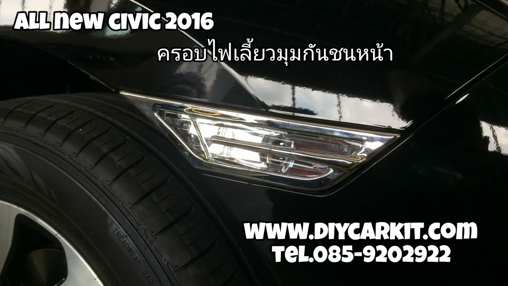ครอบไฟเลี้ยวมุมกันชนหน้า Civic FC 2016