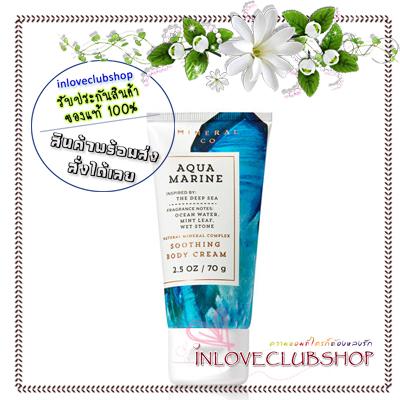 Bath & Body Works / Travel Size Body Cream 70 g. (Aquamarine) *Limited Edition