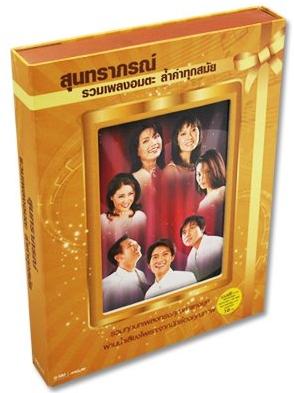 VCD Boxset โกลด์ซีรี่ส์ สุนทราภรณ์ (11แผ่น)