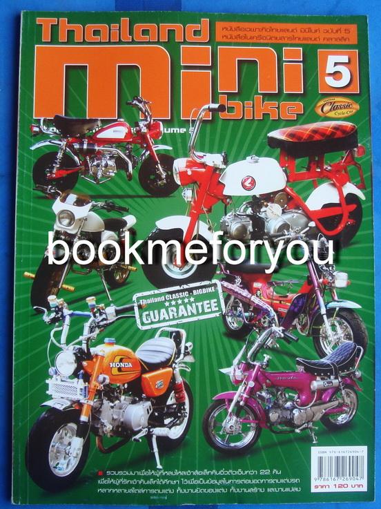 Thailand Mini bike 5