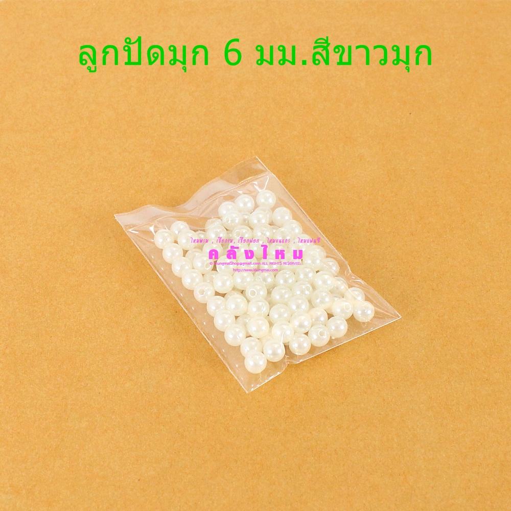 ลูกปัดมุก 6 มม. สีขาวมุก (10g)
