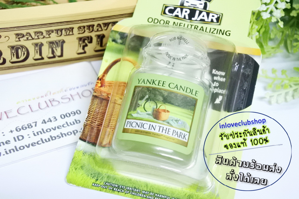 Yankee Candle / Car Jar Ultimate (Picnic in the Park)