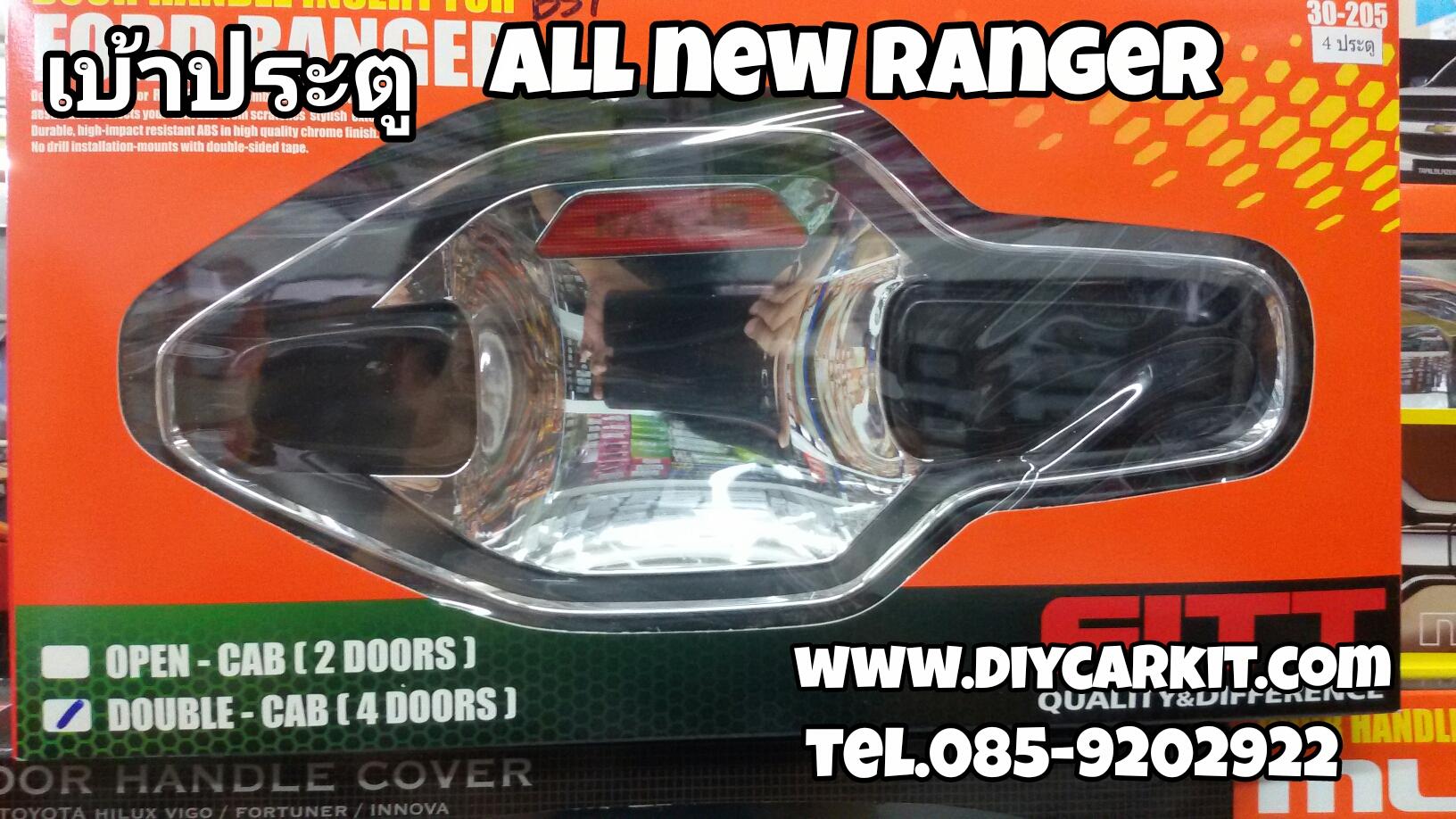 เบ้าประตูCAB All New Ranger (FITT)