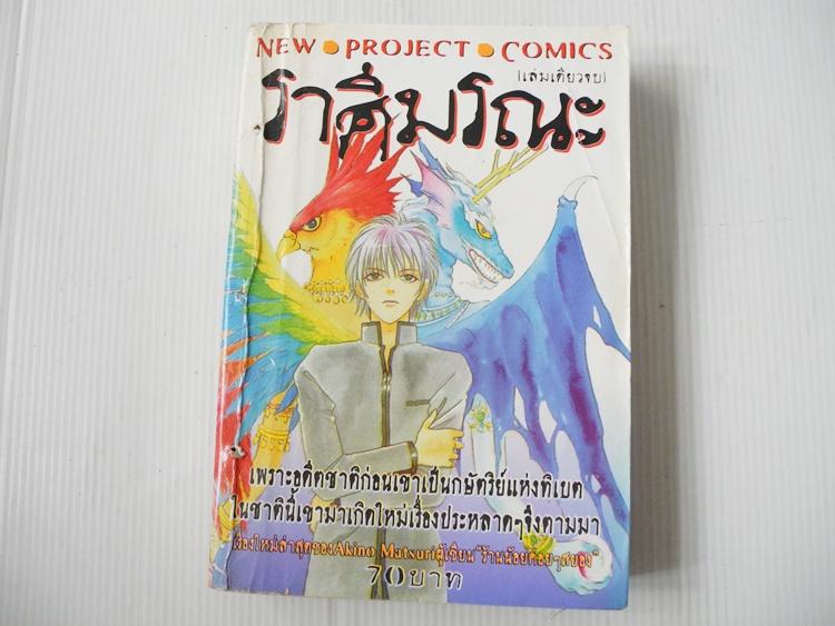 ราศีมรณะ (เล่มเดียวจบ) / Akino Matsuri
