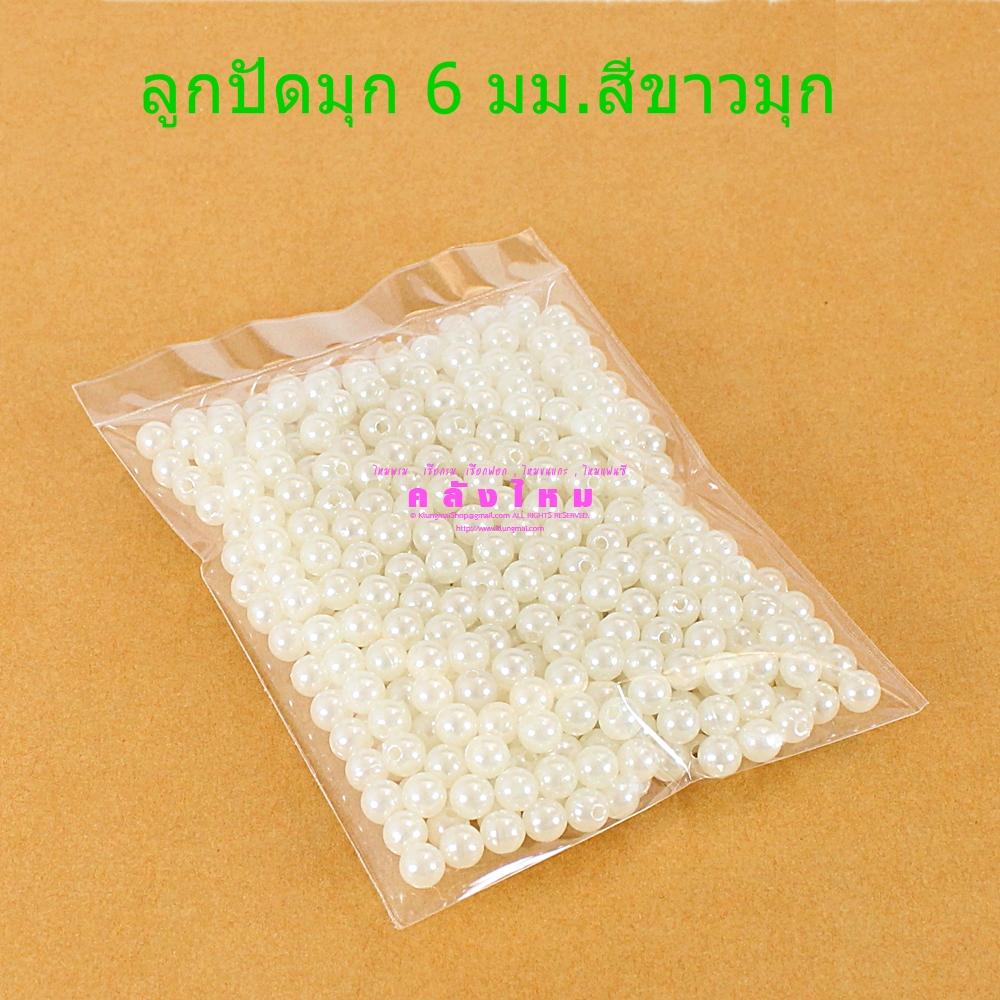 ลูกปัดมุก 6 มม. สีขาวมุก (50g)