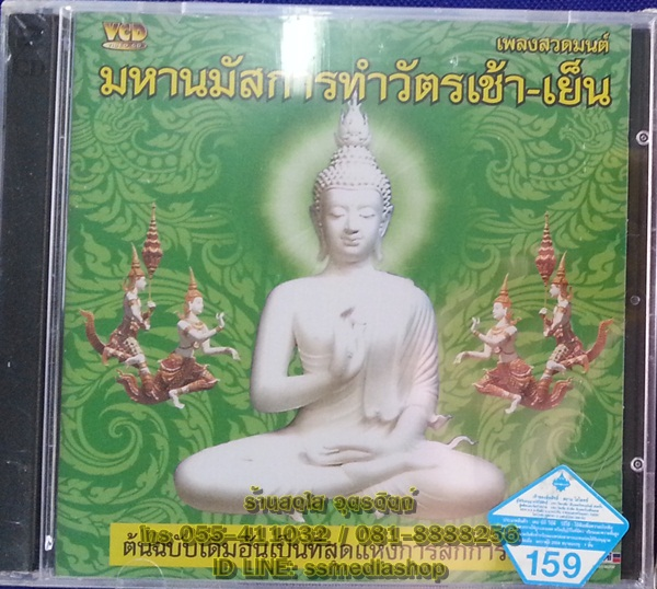 VCD เพลงสวดมนต์มหานมัสการทำวัตรเช้า-เย็น