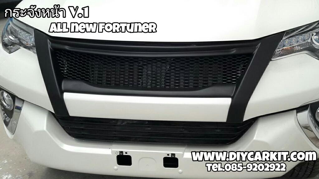 กระจังหน้า V.1 New Fortuner 2015