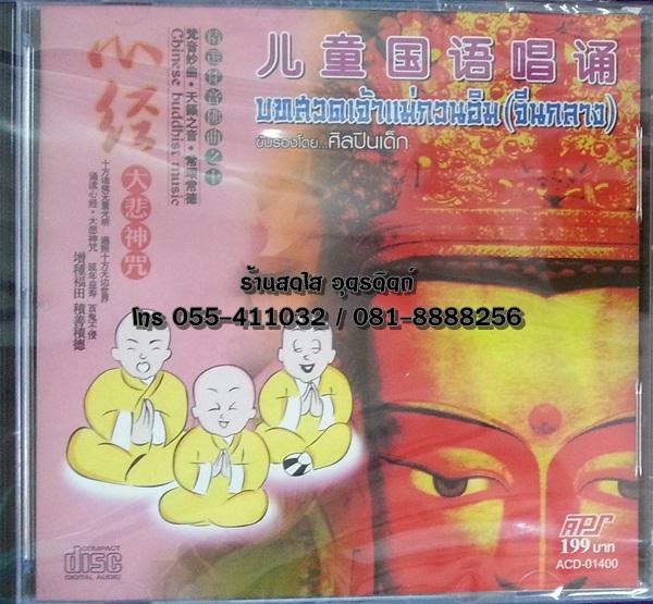CD บทสวดเจ้าแม่กวนอิม(จีนกลาง) ขับร้องโดย ศิลปินเด็ก