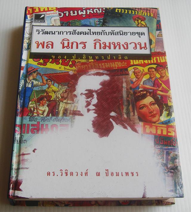 วิวัฒนาการสังคมไทยกับหัสนิยายชุด พล นิกร กิมหงวน ของ ป. อินทรปาลิต / ดร. วิชิตวงศ์ ณ ป้อมเพชร