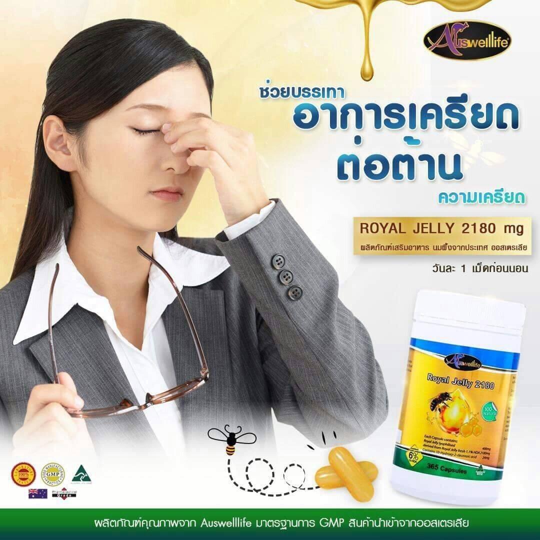 นมผึ้งหรือ royal jelly ช่วยบรรเทาอาการเครียด ต่อต้านความเครียด