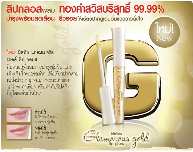 *หมด* Mistine Glamorous Gold Lip Gloss ลิปกลอสทองคำบริสุทธิ์ 99.99%