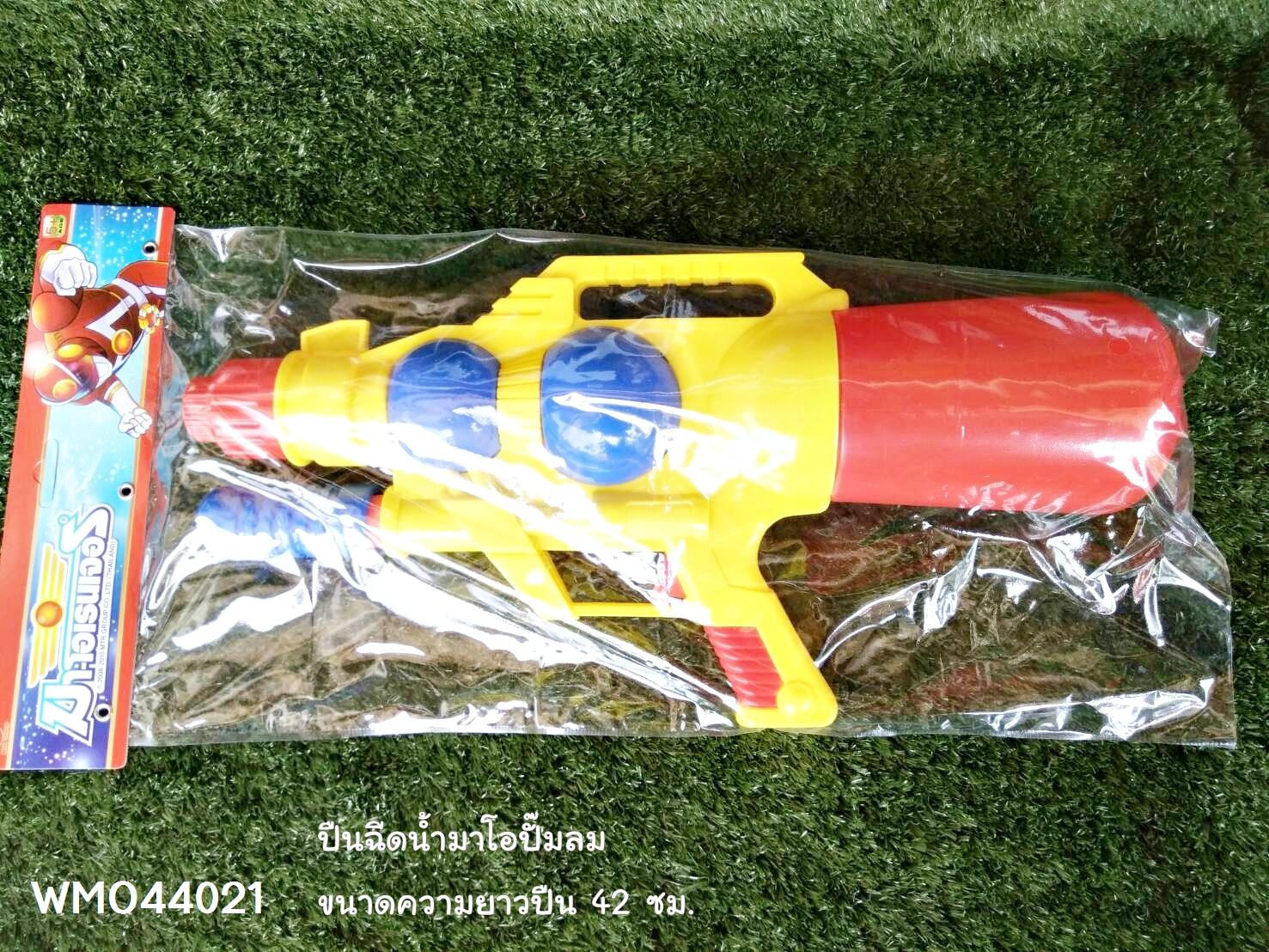 ปืนฉีดน้ำปั๊มลม 42 ซม.