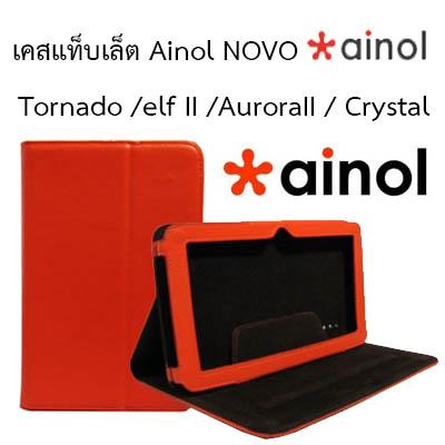 เคสแท็บเล็ต Ainol Tornado /elf II /AuroraII / Crystal สีส้ม