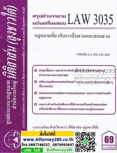 ชีทสรุป LAW 3035 การสืบสวนและสอบสวน ม.รามคำแหง (นิติสาส์น ลุงชาวใต้)