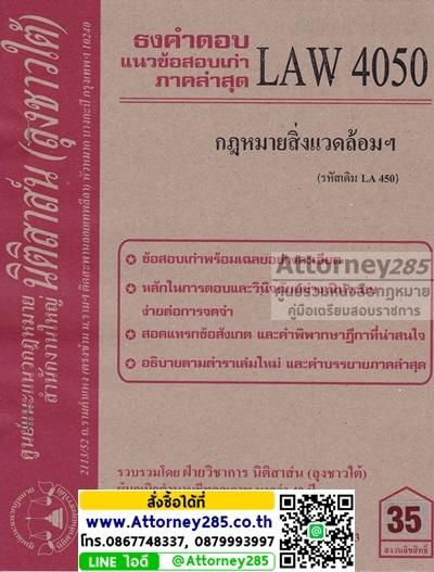 ชีทธงคำตอบ LAW 4050 กฎหมายสิ่งแวดล้อมและทรัพยากรธรรมชาติ (นิติสาส์น ลุงชาวใต้)