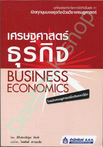 เศรษฐศาสตร์ธุรกิจ Business Economics