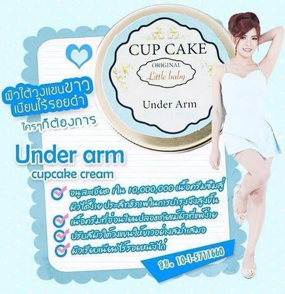 Cupcake cream under Arm By littlebaby คัพเค้ก อันเดอร์ อาร์ม บาย ลิตเติ้ลเบบี้