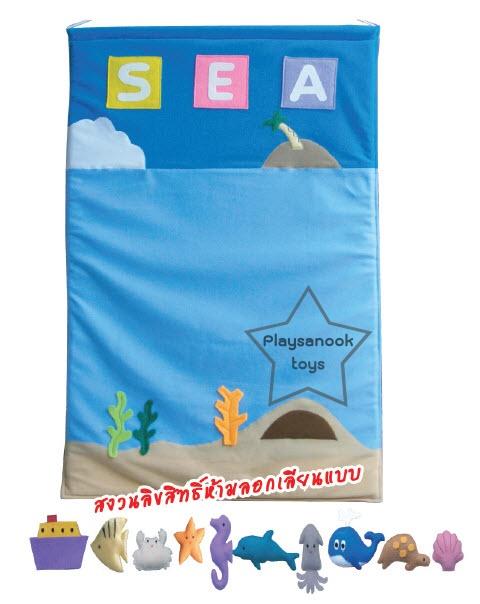SKK-26 wall bag ชุดสัตว์ทะเล