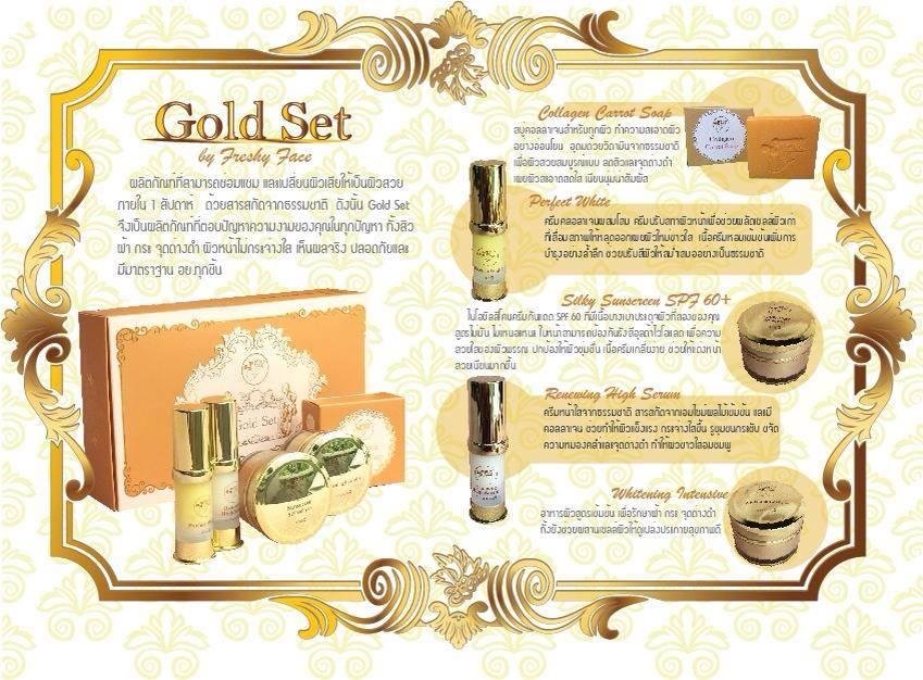 ครีมถุงทอง หน้าใส Freshy Face Gold Set 5 ชิ้น ของแท้100%