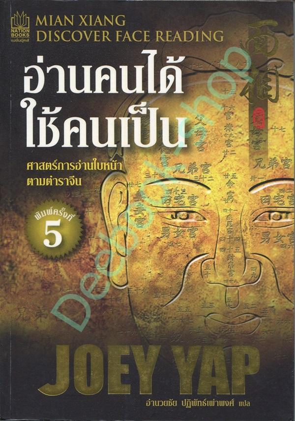 Mian Xiang - Discover Face Reading อ่านคนได้ ใช้คนเป็น
