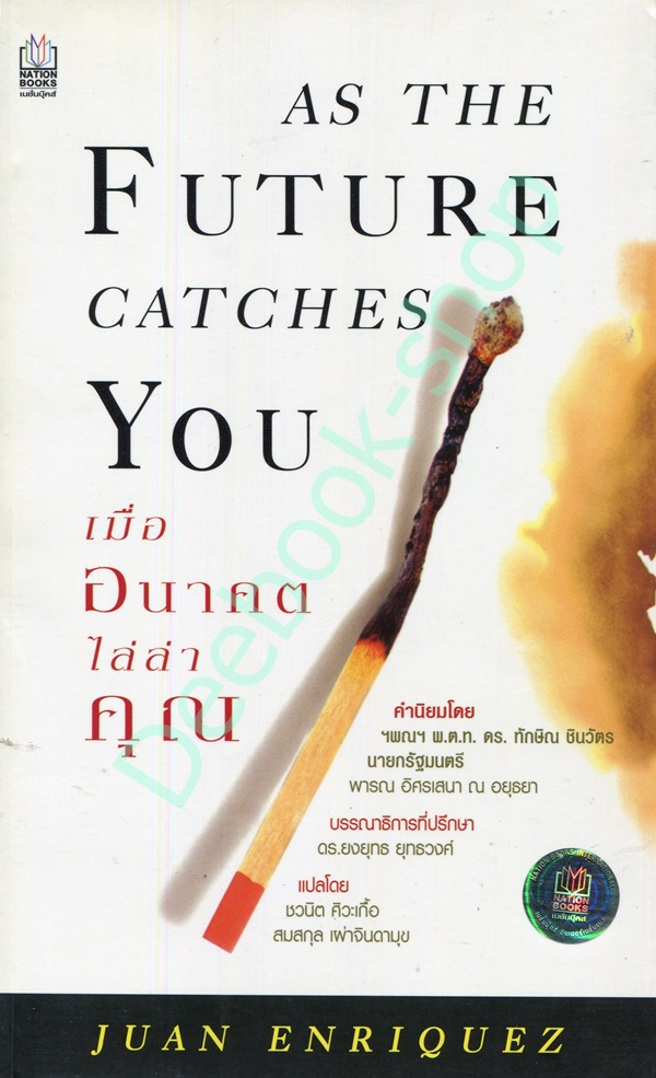 As The Future Catches You เมื่ออนาคตไล่ล่าคุณ