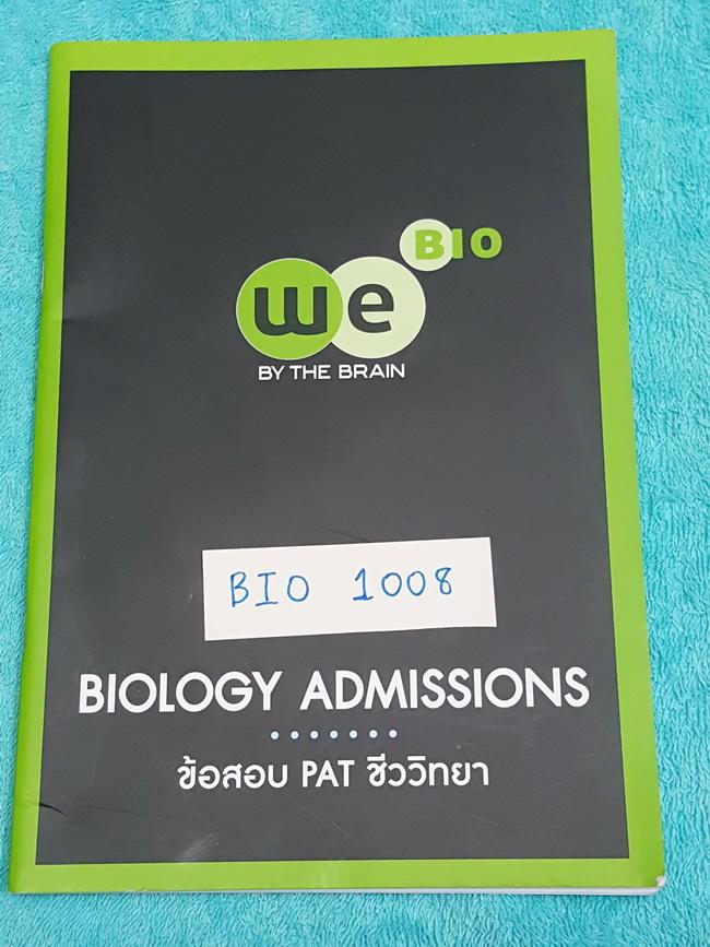 ►We Brain◄ BIO 1008 หนังสือกวดวิชา แอดมิชชั่น ข้อสอบ PAT ชีววิทยา จดเฉลยครบทุกข้อ