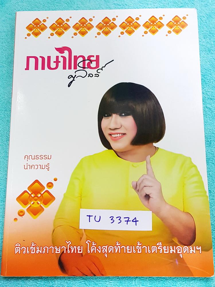 ►ครูลิลลี่◄ TU 3374 ติวเข้มภาษาไทย โค้งสุดท้ายเข้าเตรียมอุดม จดครบทั้งเล่ม จดละเอียดมาก มีเน้นจุดที่ควรท่องจำ อ.ลิลลี่สรุปเนื้อหาเป็นข้อๆ มีเก็งข้อสอบที่ชอบออกสอบบ่อยๆ อ่านง่าย เข้าใจง่าย ท่องจำแล้วไปใช้สอบได้เลย