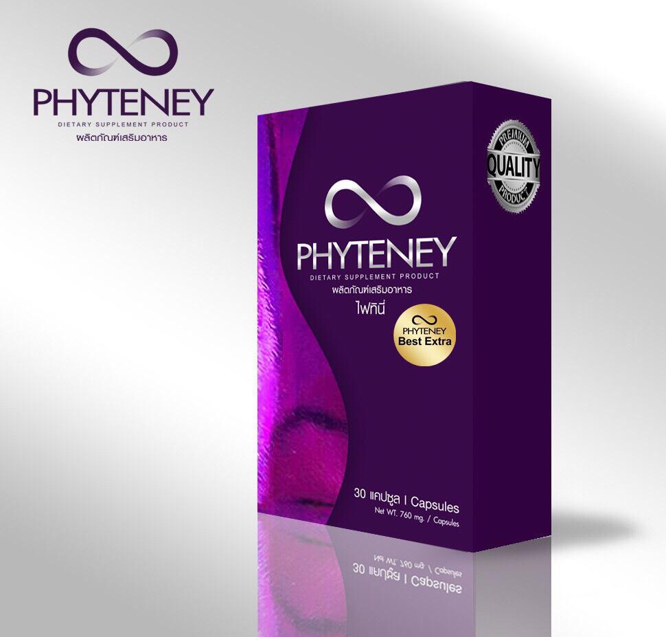 ไฟทินี่ หุ่นดีสั่งได้ Phyteney