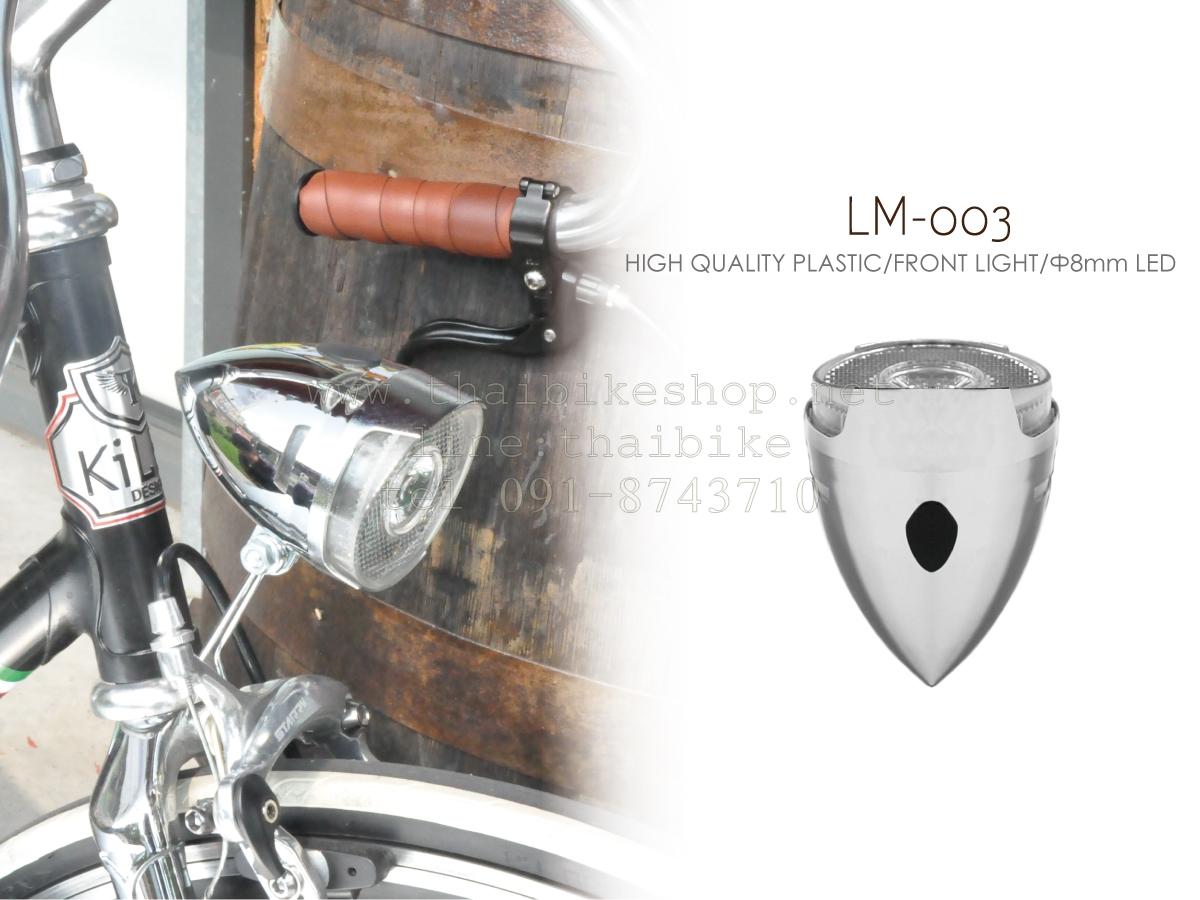 ไฟหน้า kiley LM-003