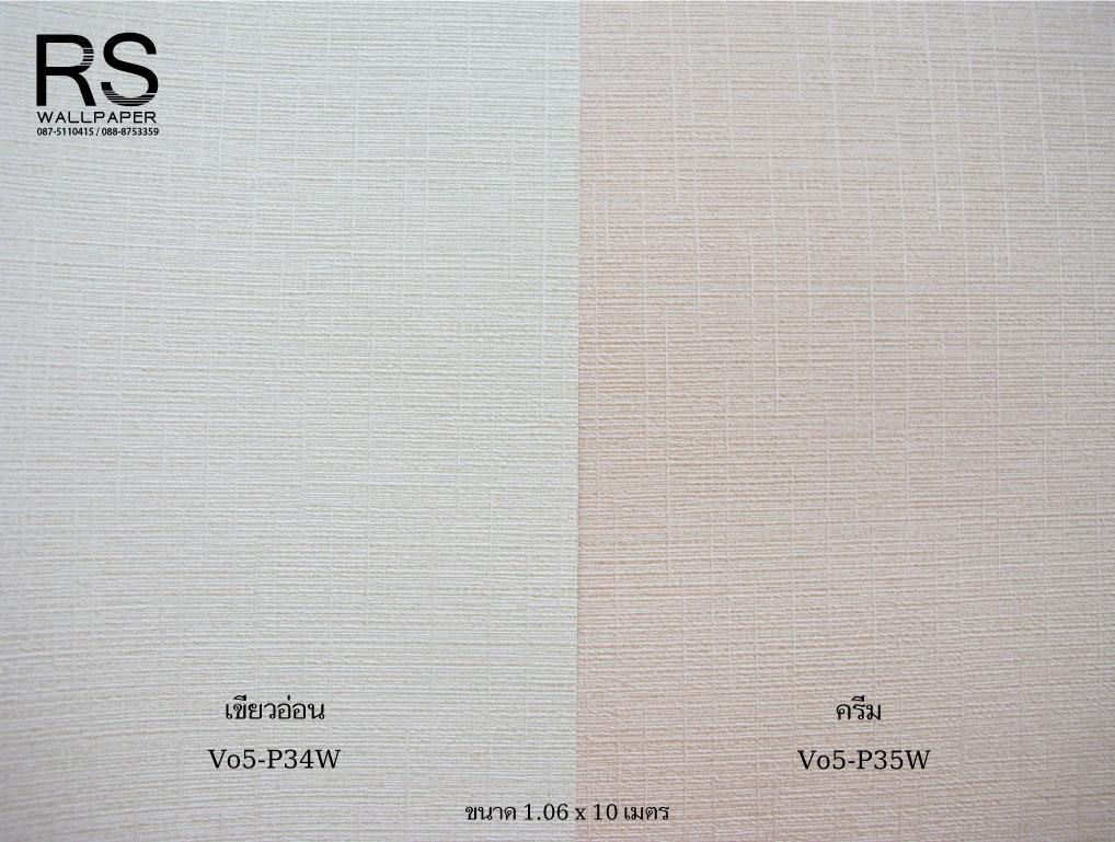 วอลเปเปอร์ ล้างสต๊อก Vo5-P34W-P35W