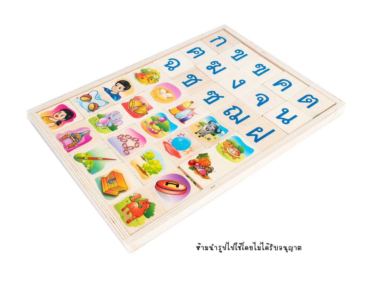 ของเล่นไม้ พยัญชนะ สระ ภาษาไทย พร้อมรูปภาพ รวม 105 ชิ้น
