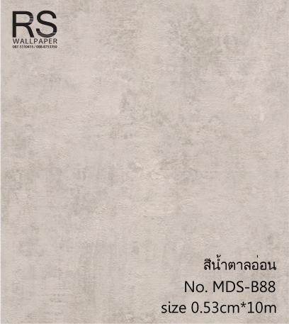 วอลเปเปอร์ ปูนเปลือย No. MDS-B88