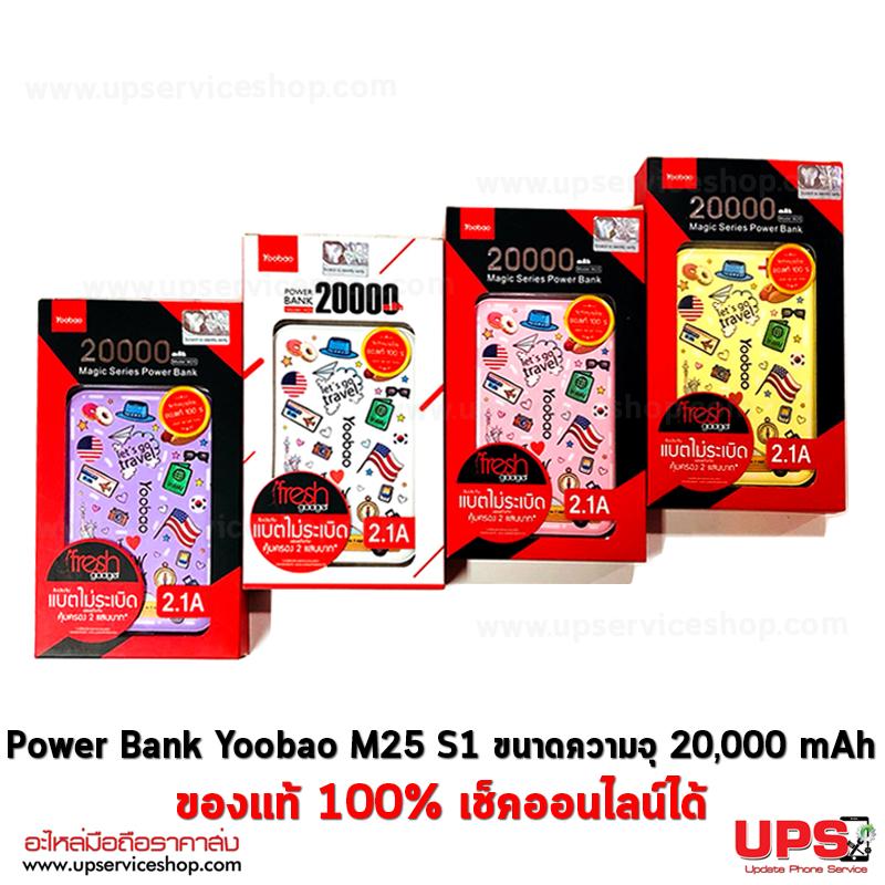 Yoobao Power Bank M25 S1 ขนาดความจุ 20,000 mAh ของแท้ 100% เช็คออนไลน์ได้